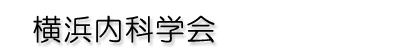 横浜内科学会